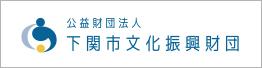 下関市文化振興財団
