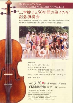 20200320mikitaeko_page-0001.jpg