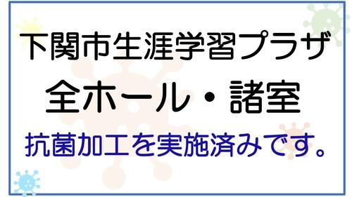抗菌済表示_page-0001.jpg